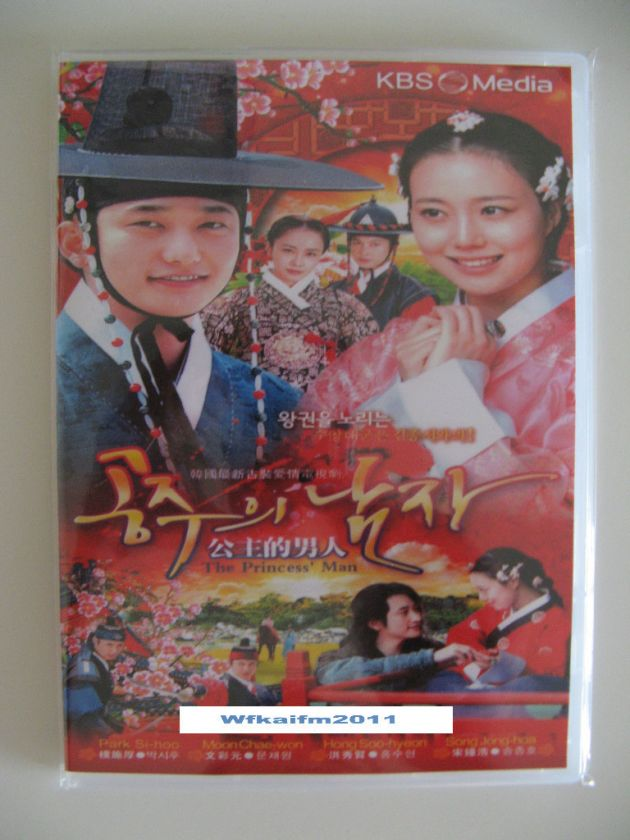 THE PRINCESS MAN * KOREAN DRAMA * ENGLISH SUBTITLE